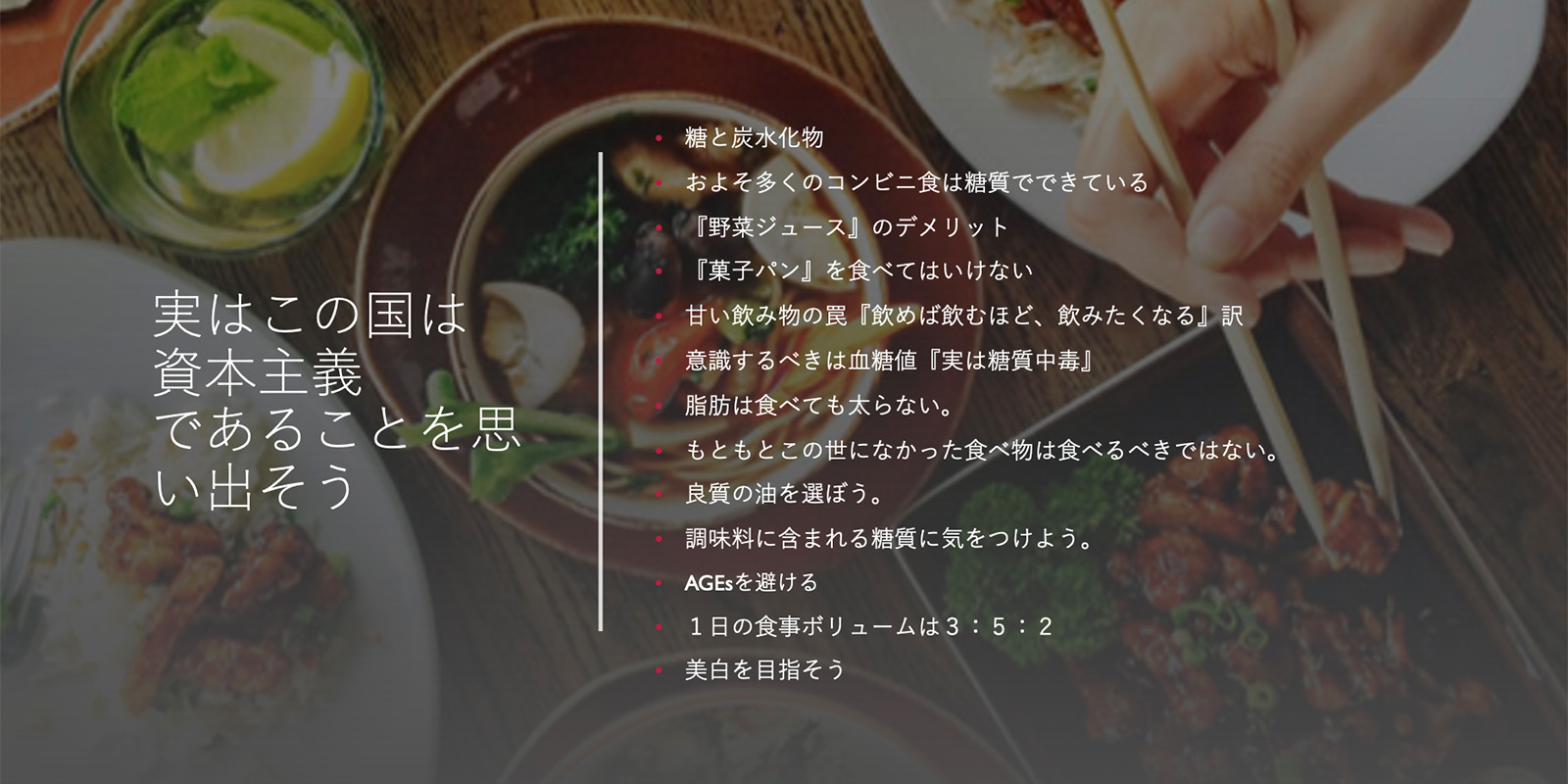 食事管理について 流れ-2